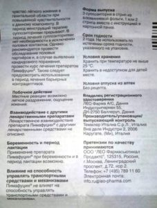 инструкция пимафуцин