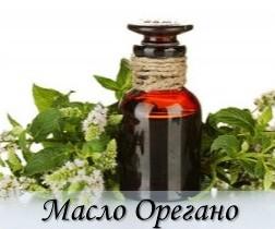 Противогрибковые средства: масло Орегано